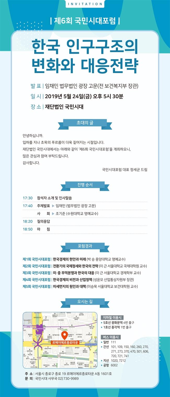 6회_국민시대포럼_최종.jpg