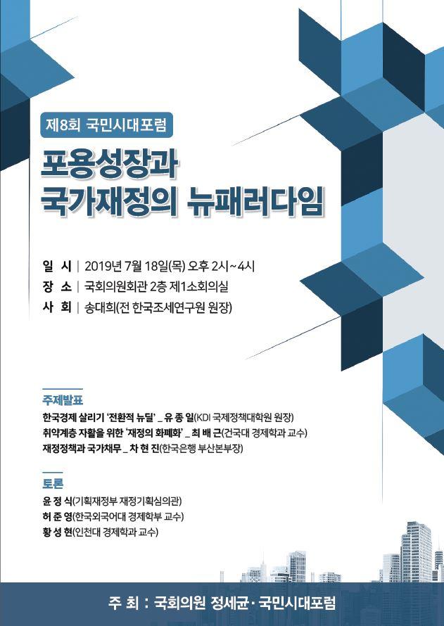 제8회 포럼 포스터_최종.jpg
